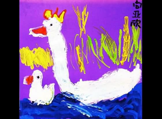 水粉画-天鹅妈妈和宝宝