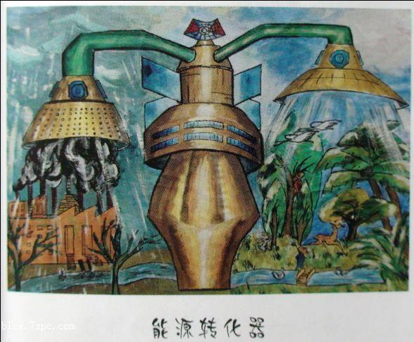 能源转换器科幻画简笔画 能源转换器科幻画图片欣赏 能源转换器科幻