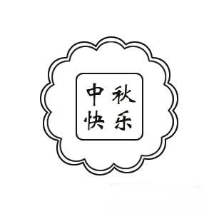 儿童画画 简笔画 中秋节的月饼简笔画儿童画画