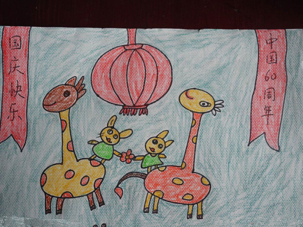 儿童画画 数字油画 长颈鹿与小白兔庆国庆儿童画画