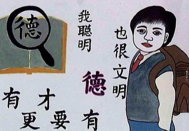 德简笔画_德图片欣赏_德儿童画画作品-有伴网