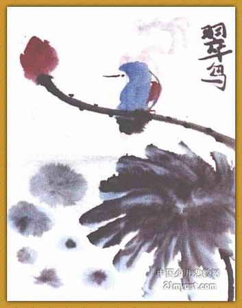 工笔画-《翠鸟》
