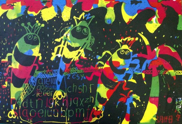 儿童画画 水粉画 龙虾海边游儿童画画