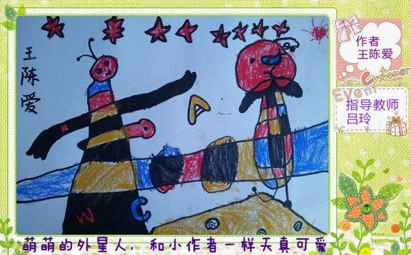 儿童画画 蜡笔画 萌萌的外星人儿童画画