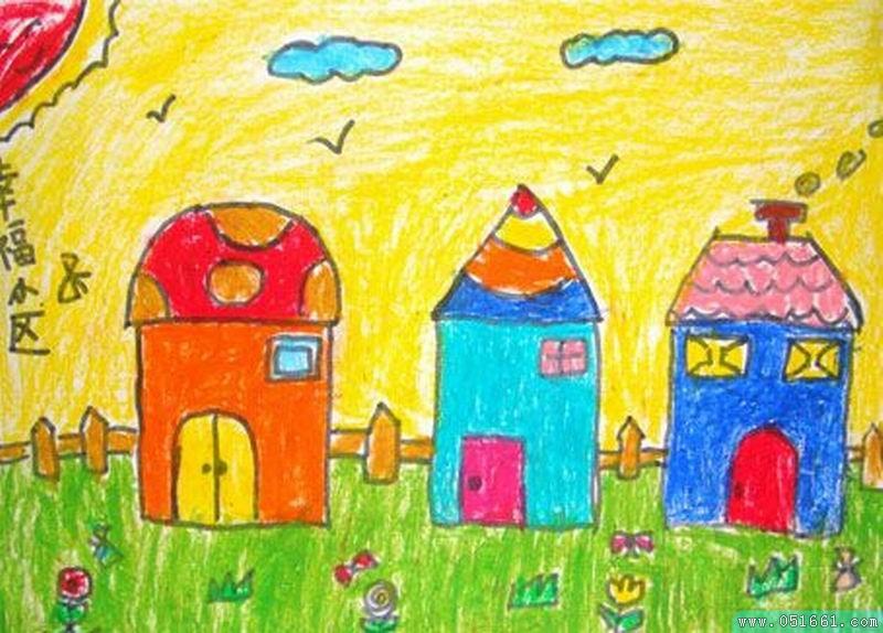 幸福小区简笔画 幸福小区图片欣赏 幸福小区儿童画画作品
