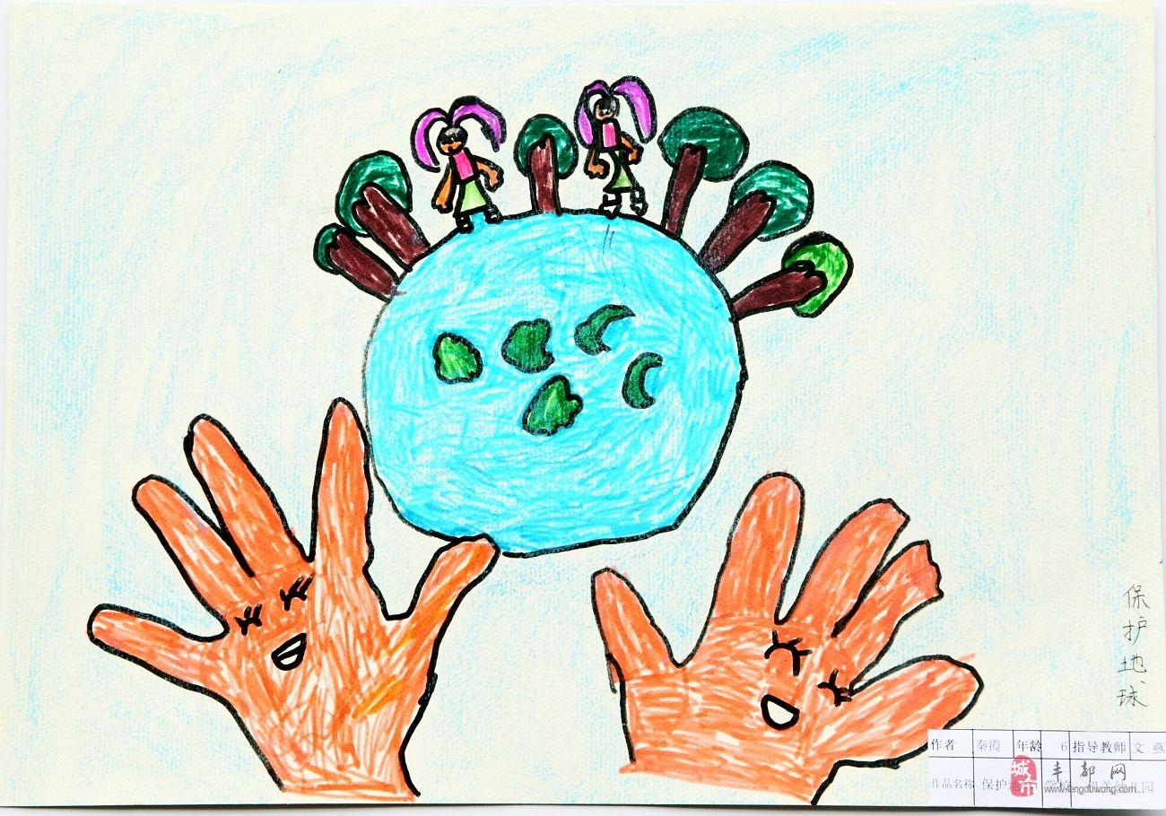 张开双手拥抱地球简笔画 张开双手拥抱地球图片欣赏 张开双手拥抱地球儿童画画作品