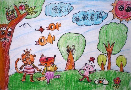 狐假虎威简笔画 狐假虎威图片欣赏 狐假虎威儿童画画作品
