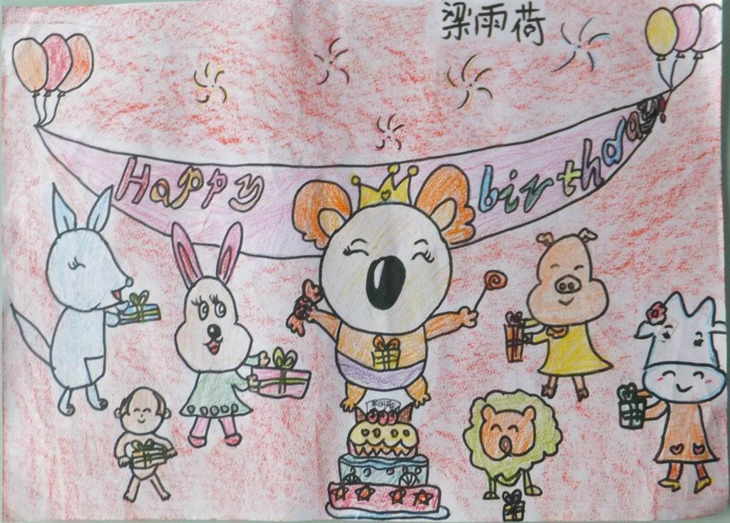 考拉的生日派对简笔画 考拉的生日派对图片欣赏 考拉的生日派对儿童
